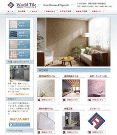 茅ヶ崎市のワールドタイルのホームページ