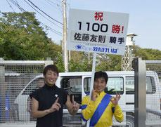 佐藤友則騎手と池田敏樹騎手で1100勝のポーズ!
