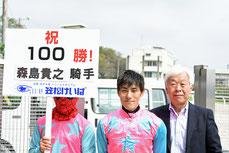 森島貴之騎手おめでとうございます!