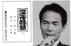 ※ご存じ沢木耕太郎さん。沢木さんのお名前のとなりに「原田維夫」とあります。