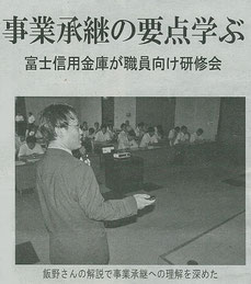 静岡県富士市、富士宮、静岡市、沼津市、三島市の税理士公認会計士・会計事務所の事業承継