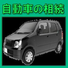 名古屋の自動車の相続手続き