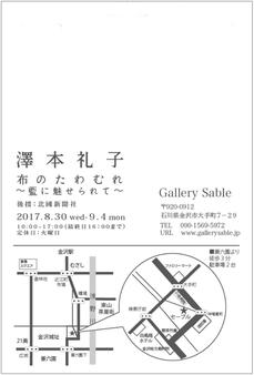 ギャラリーセーブル セーブル 金沢市 藍染 藍 澤本礼子 澤本