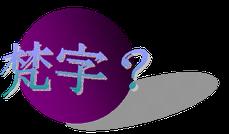 パワーストーン梵字,梵字阿弥陀如来,梵字山形,梵字福島,梵字パワーストーン,制作パワーストン,ブレスレット梵字