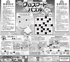青森県懸賞-日本原燃-クロスワード-プレゼント