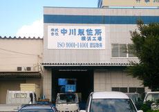 横浜市 中川製作所様