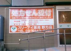 東京都 スリーアイ薬局野方店様