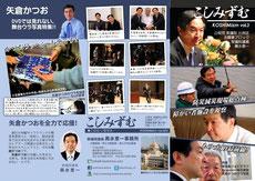 こしみずむA4チラシ Vol.003(外面)