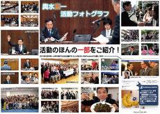 こしみずむA4チラシ Vol.003(中面)