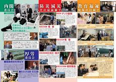こしみずむA4チラシ Vol.005(中面)