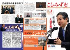 こしみずむA4チラシ Vol.005(外面)