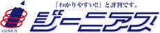 情熱特訓,ジーニアス,須賀川市学習塾,西川,メガステージ,須賀川駅前