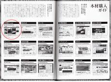 木材加工.com掲載記事詳細