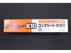 コンクリボンドK10