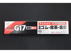 ボンド G17