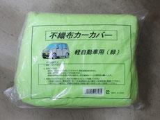 不織布自動車カバー(軽自動車用)