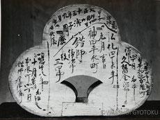 画像提供:本行徳総鎮守豊受太神宮奉賛会