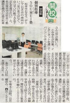 『松本平タウン情報』平成25年7月11日