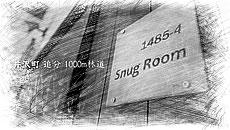 Snug Room軽井沢オフィス