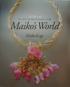 Maiko's World vol1