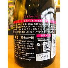 寒菊39 寒菊銘醸 日本酒
