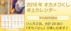 2016年オカメづくし卓上カレンダー