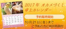 2017年 オカメづくし卓上カレンダー