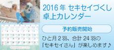 2016年セキセイづくし卓上カレンダー