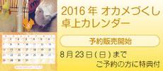 2016年 オカメづくし卓上カレンダー