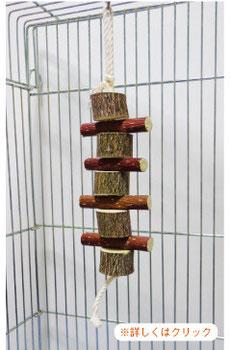 天然木 吊るし木