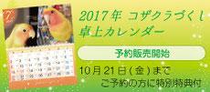 2017年 コザクラづくし卓上カレンダー