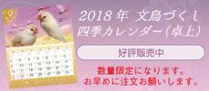 2018 文鳥づくし四季カレンダー