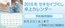 2016年 セキセイづくし卓上カレンダー