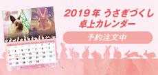 2019 うさぎづくし卓上カレンダー