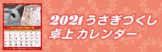 うさぎ 卓上 カレンダー 2021 ウサギ 兎