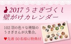 2017 うさぎづくしカレンダー