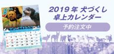 2019 犬づくし卓上カレンダー