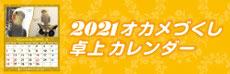 オカメインコ 卓上 カレンダー 2021
