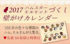 2017年 ハムスター・モルモットづくしカレンダー