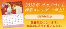 2018 オカメづくし四季カレンダー