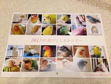 2015年 鳥づくし壁掛けカレンダー 写真