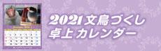 文鳥 卓上 カレンダー 2021