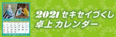 セキセイインコ 卓上 カレンダー 2021