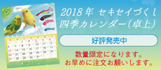 2018 セキセイづくし四季カレンダー