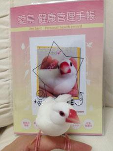愛鳥健康管理手帳 写真