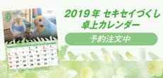 2019 セキセイづくし卓上カレンダー