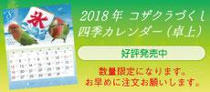 2018 コザクラづくし四季カレンダー