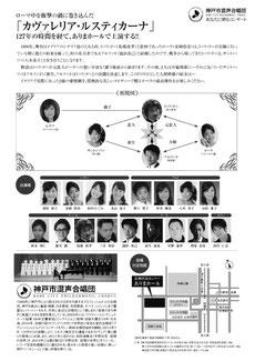 2017.9/24あなたに贈るコンサート (裏)     武久竜也