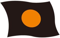 オレンジボール旗