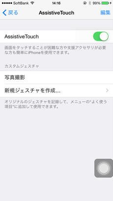 iPhoneカメラ_バーストモード使わない4